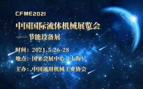 2021中国国际流体机械展览会-节能设备展