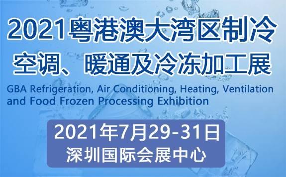 2021大湾区(深圳)国际制冷、空调、供暖、通风 及冷链产业展览会