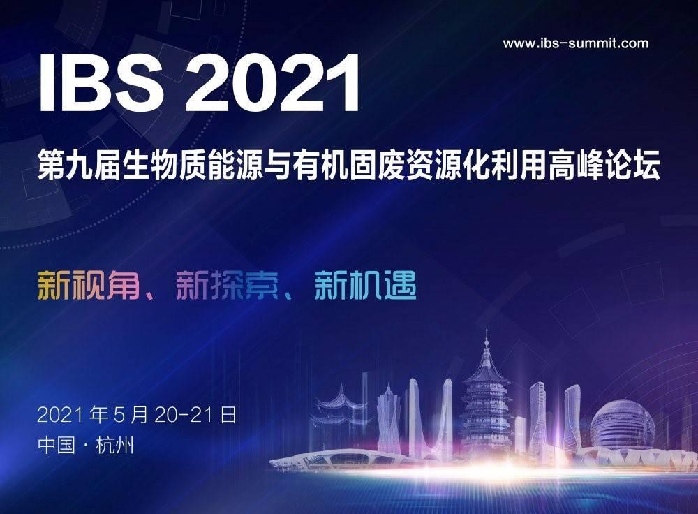 【IBS2021演讲嘉宾】中国首个一站式、全方位的环境综合治理服务商: 光大环境