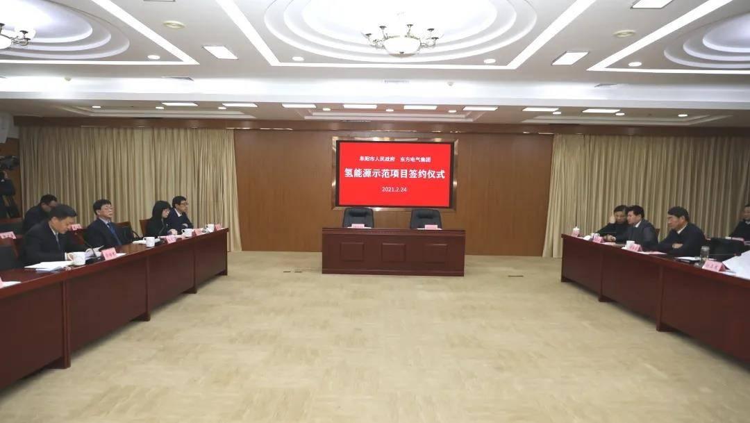 东方电气集团与阜阳市政府签订氢能源示范项目