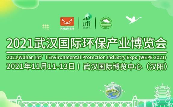 2021武漢國際環保產業博覽會