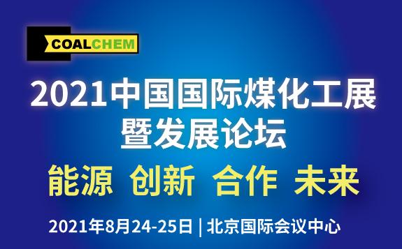 """关于邀请企业参加""""2021中国国际煤化工展览会暨 中国国际煤化工发展论坛""""的通知"""