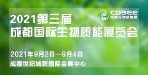 2021第三届成都国际生物质能展览会