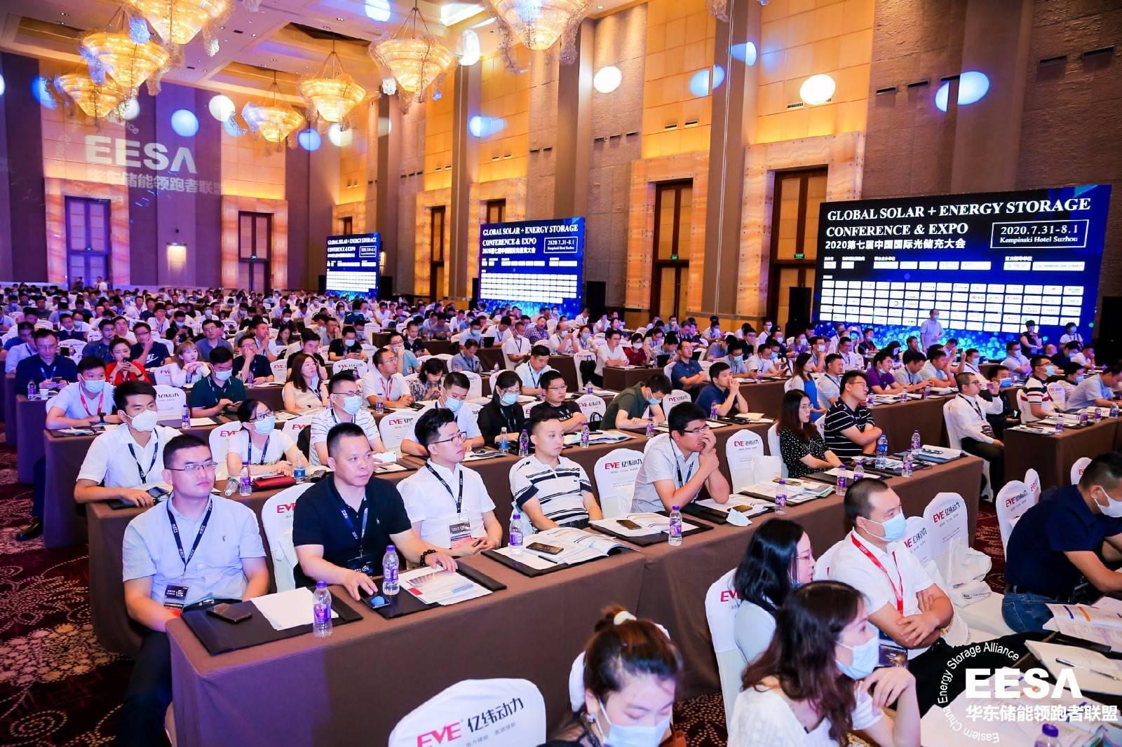 第八届中国国际光储充大会&展览会