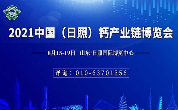 重磅||2021中國(日照)鈣產業鏈博覽會(買家團部分企業名單公布)