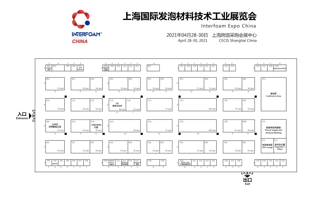邀请您参加2021年上海国际发泡材料技术工业展览会