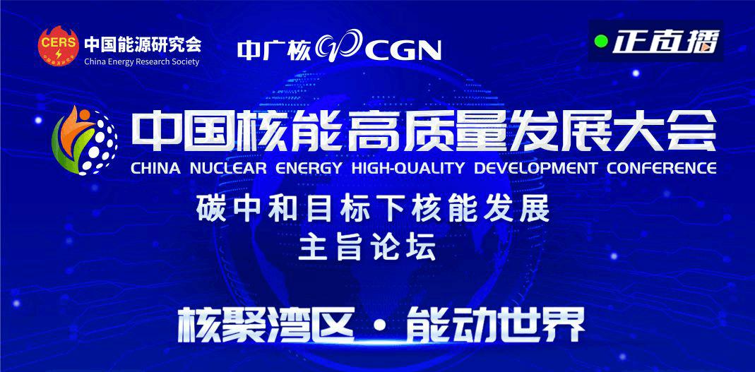 首届中国核能高质量发展大会主旨论坛在深圳、北京联动召开