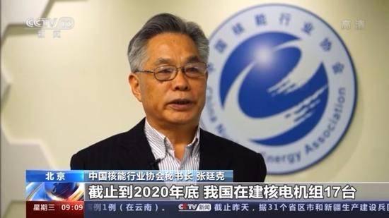 《中國核能發展報告2021》藍皮書發布
