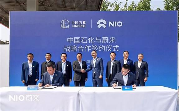 蔚來宣布與中國石化開啟戰略合作 將共建充換電基礎設施