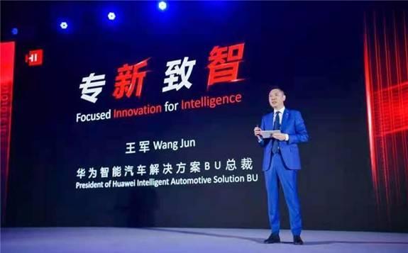華為:助力車企造好智能汽車