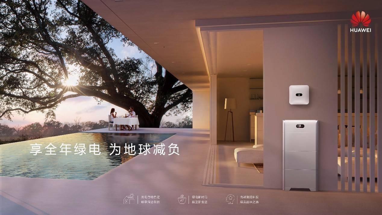世界地球日:華為家庭綠電開創綠色用電新模式