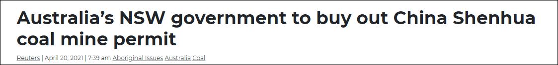 多次变卦使绊!澳州政府欲回购中企神华沃特马克煤炭项目探矿权