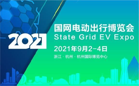 2021國網電動出行博覽會SGEV EXPO