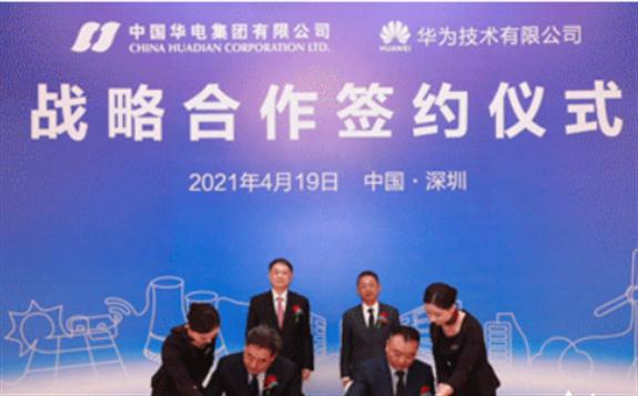中国华电&华为数字能源签署战略合作协议