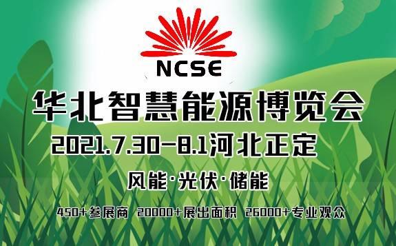 2021年华北智慧能源暨光伏、风电、储能产业博览会