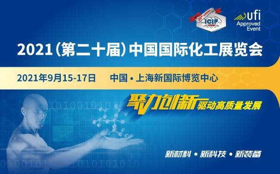 ICIF China 2021 邀请函