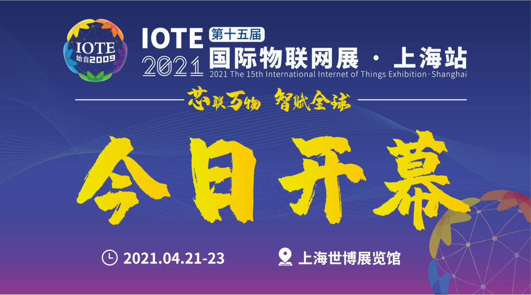 """""""芯联万物,智赋全球""""——IOTE 2021第十五届国际物联网展在沪举办"""
