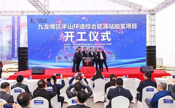 中国石化:推进打造中国第一氢能公司
