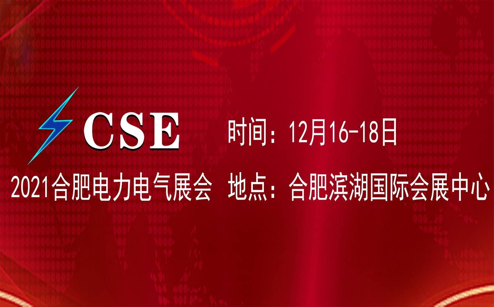 2021中国(合肥)智慧电力与电气设备技术展览会