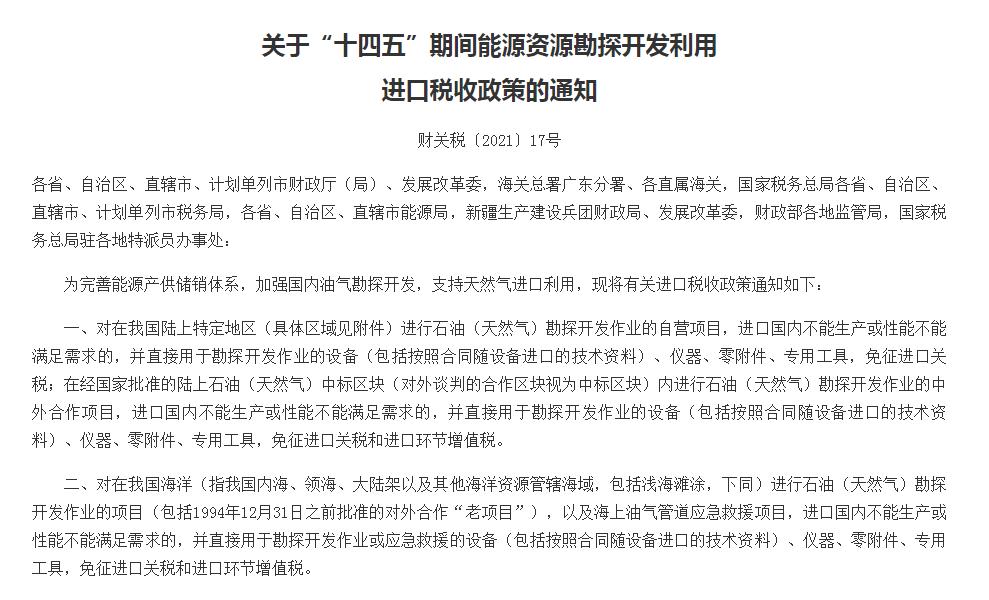 """关于""""十四五""""期间能源资源勘探开发利用 进口税收政策的通知"""