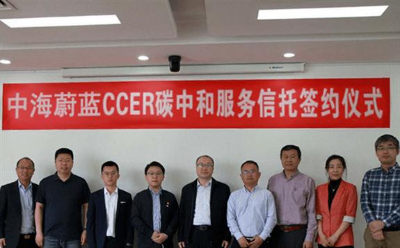 全国首单CCER碳中和服务信托成功发行