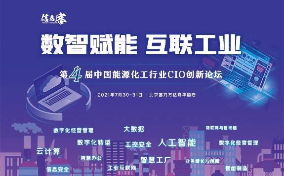 ECIF2021第四屆中國能源化工行業CIO創新論壇正式啟動