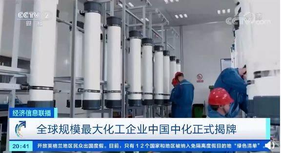 李克强对中国中化控股有限责任公司成立作重要批示