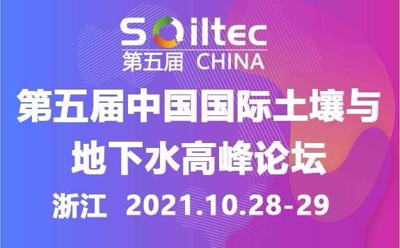 行业盛会再次启航----第五届中国国际土壤与地下水峰会相约杭州!