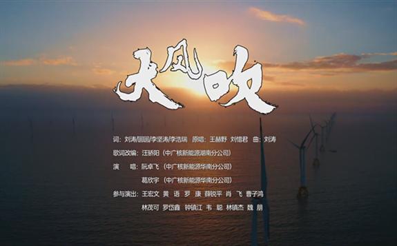 燃!中广核新能源《大风吹》MV正式发布