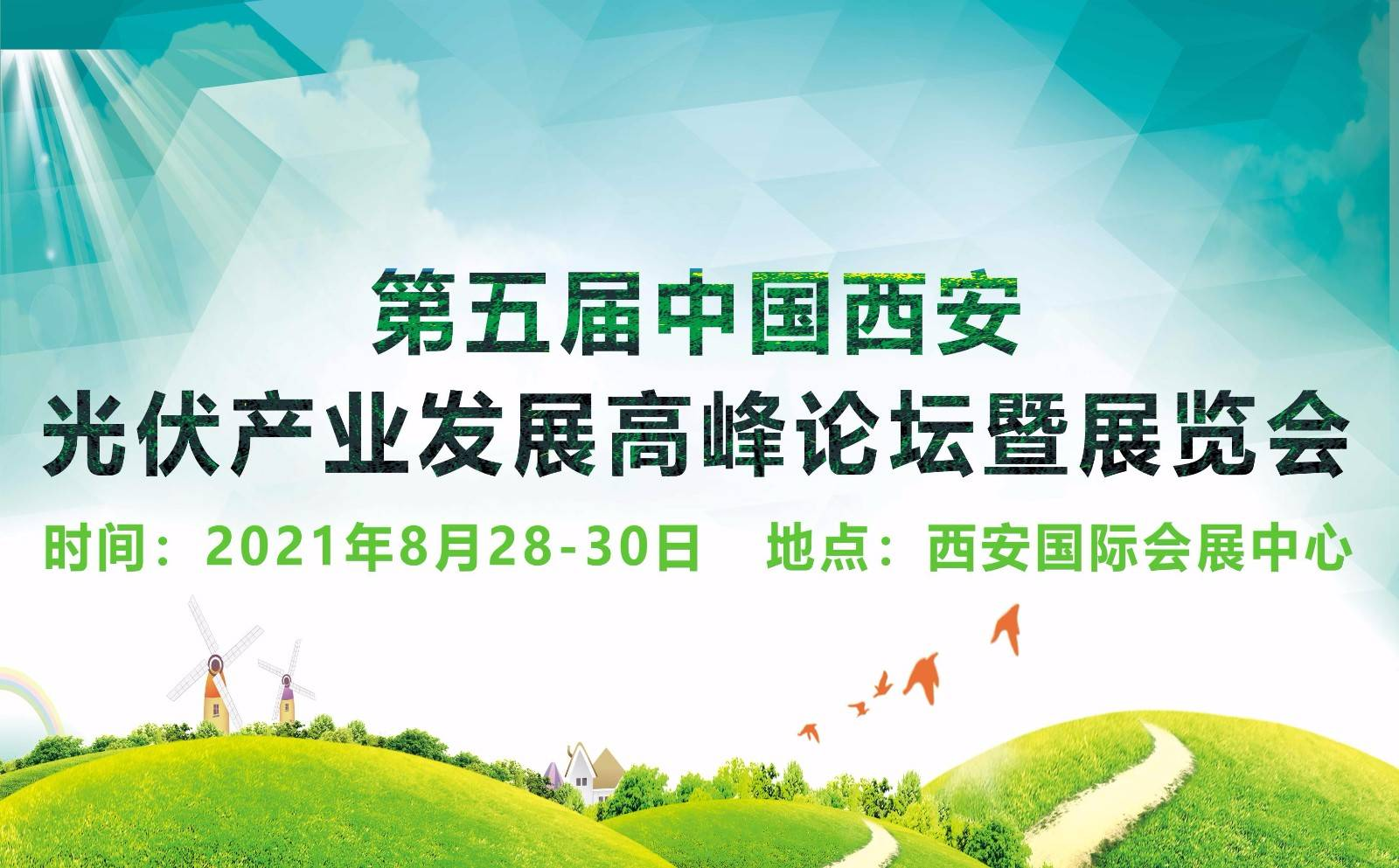 2021第五届中国(西安)光伏产业发展 高峰论坛暨展览会