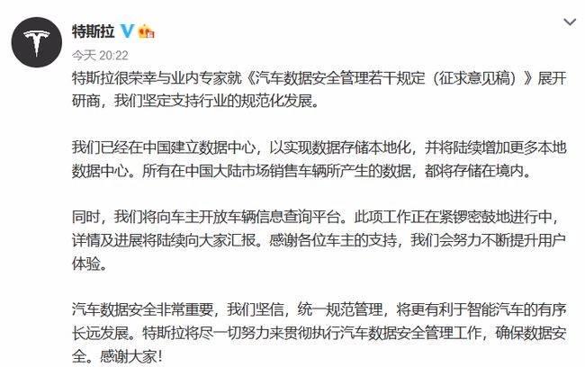 特斯拉宣布已在中国建立了数据中心,实现数据存储本地化