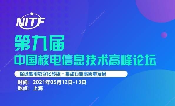 促进核电数字化转型·推动行业高质量发展 ——第九届中国核电信息技术高峰论坛于5月在上海成功举办