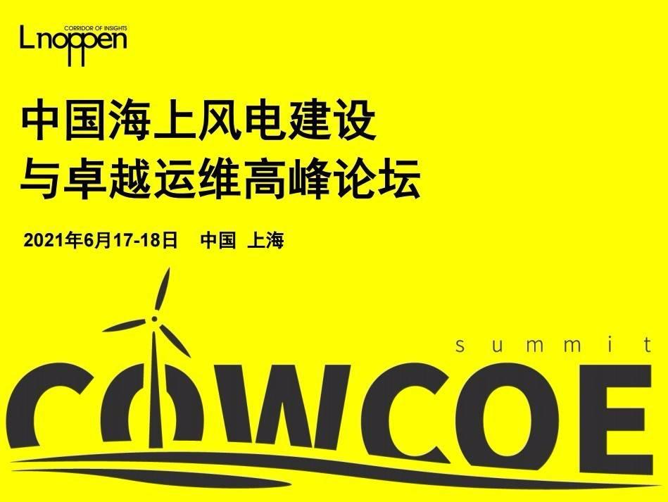 2021中国海上风电建设与卓越运维高峰论坛即将召开