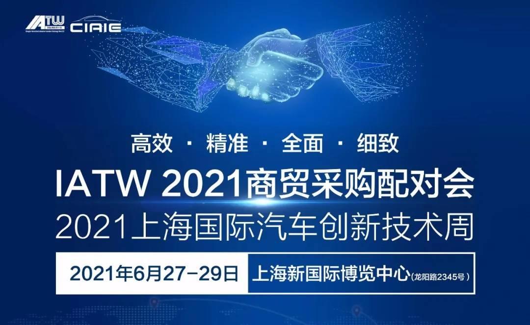 助力汽车技术升级换代,IATW 2021上海国际创新技术周6月27日如约而至