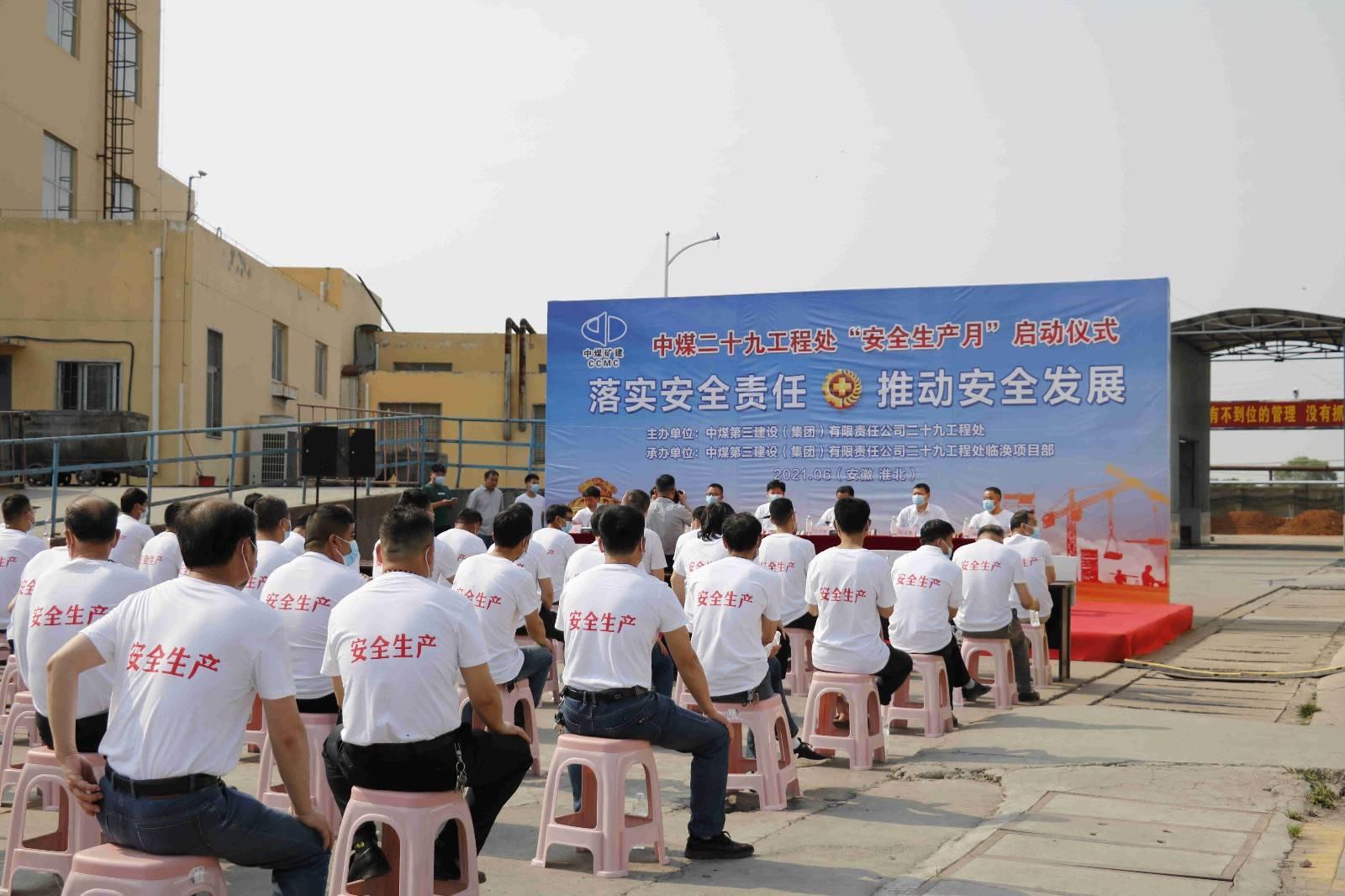 中煤三建二十九处举行安全生产月启动仪式