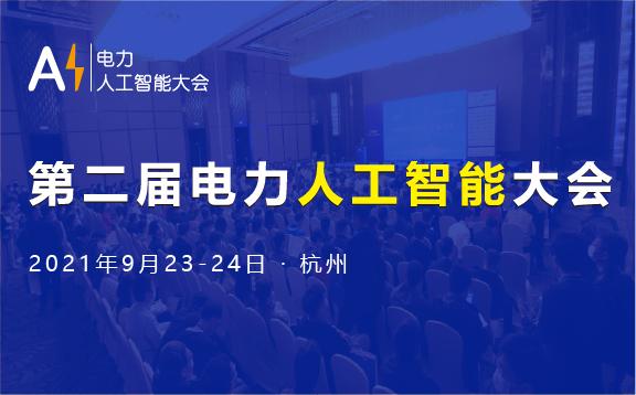 2021年第二届电力人工智能大会将于9月在杭州召开