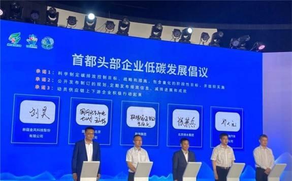 北京正开展碳达峰评估 研究制订碳中和行动纲要