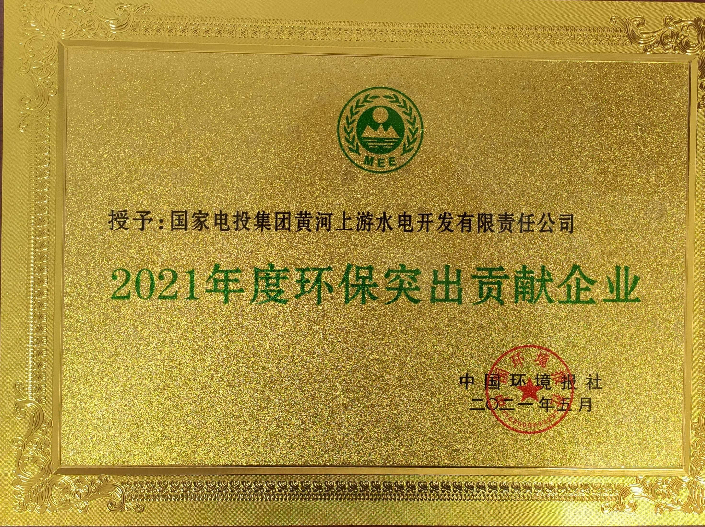 环保突出贡献企业 黄河公司实至名归