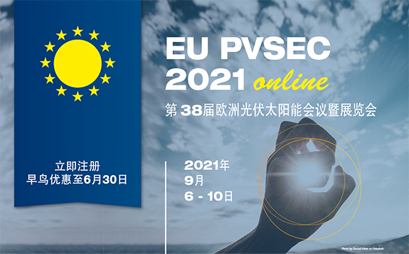 EU PVSEC 2021 Online 第38届欧洲光伏太阳能会议暨展览会