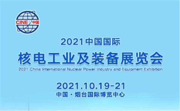 2021第十五屆中國國際核電工業及裝備展覽會