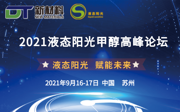 【第一輪通知】2021液態陽光甲醇高峰論壇