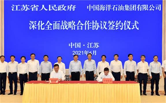 江蘇省與中海油集團簽署深化全面戰略合作協議