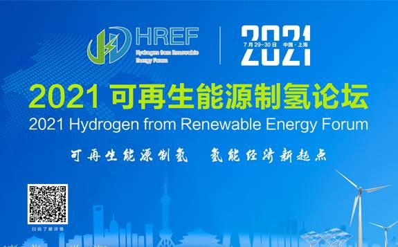 2021可再生能源制氫論壇