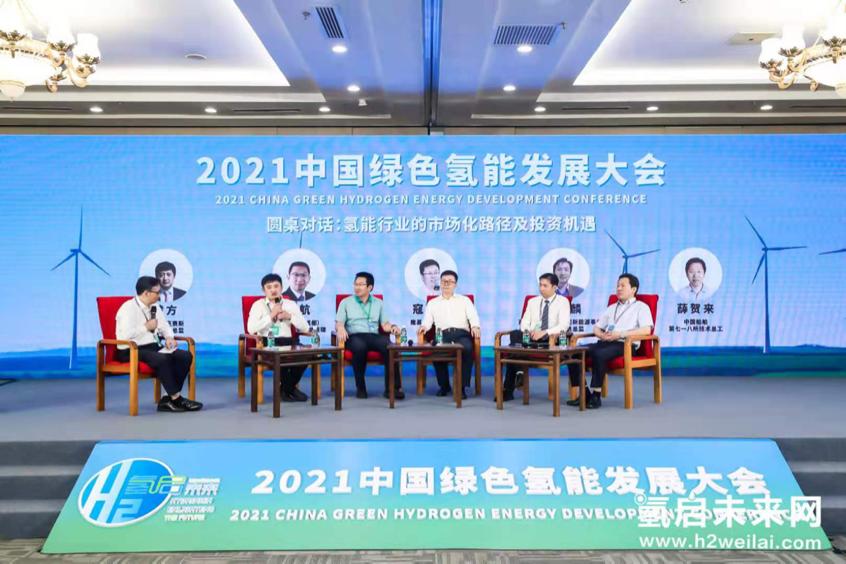 綠色氫能,啟動未來!2021中國綠色氫能發展大會在北京盛大開幕!