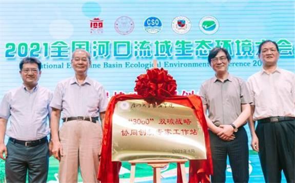 """""""3060""""双碳战略协同创新专家工作站在闽揭牌"""