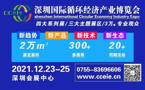 CCEIE 循博会 | 深圳国际循环经济产业博览会