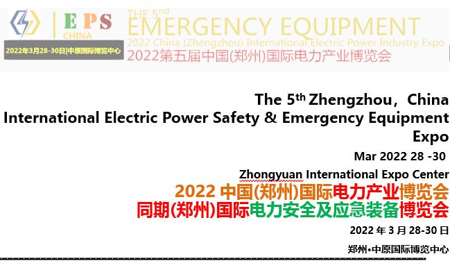 2022中國(鄭州)國際電力產業博覽會