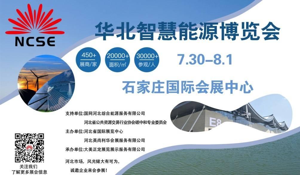 2021年7月30日至8月1日華北智慧能源博覽會是一場光伏/儲能/風電全產業鏈的專題盛會