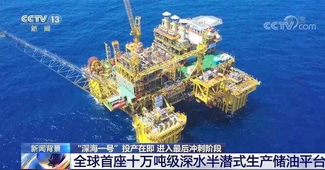 """我國首個自營1500米深水大氣田""""深海一號""""投產"""