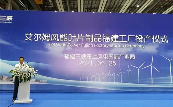 丹麥艾爾姆風能福建工廠正式投產,107米風電葉片將在中國量產!